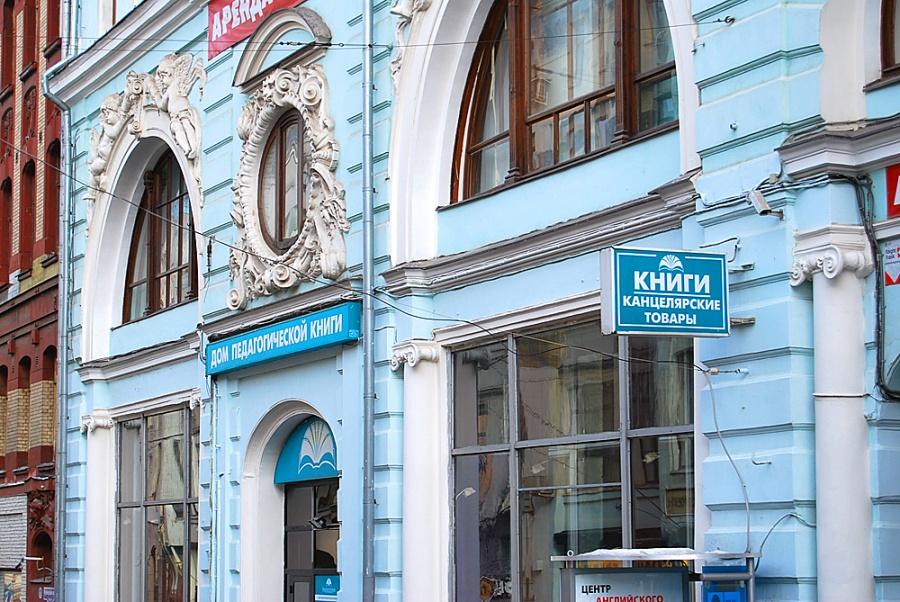 Магазин Педагогическая Книга В Москве